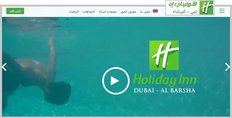 Holiday Inn - Dubai, Al Barsha